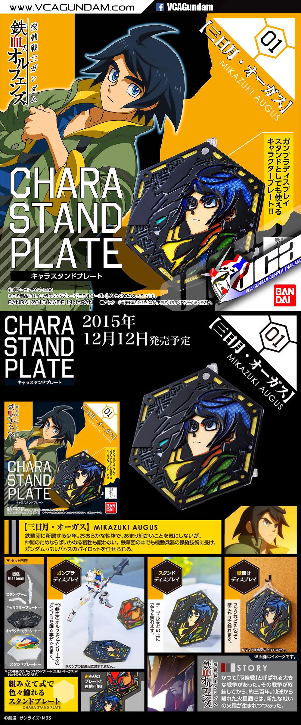 CHARA STAND PLATE MIKAZUKI AUGUS