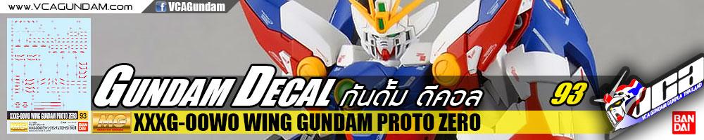 GD93 | MG WING GUNDAM PROTO ZERO วิง กันดั้ม โปรโต ซีโร่ EW