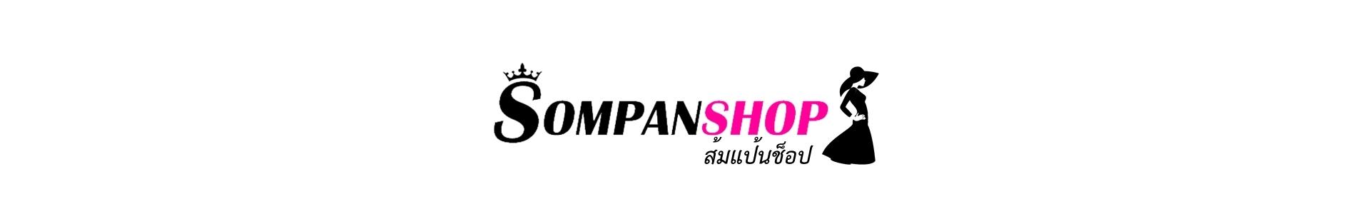 Sompanshop ร้านส้มแป้นช็อป