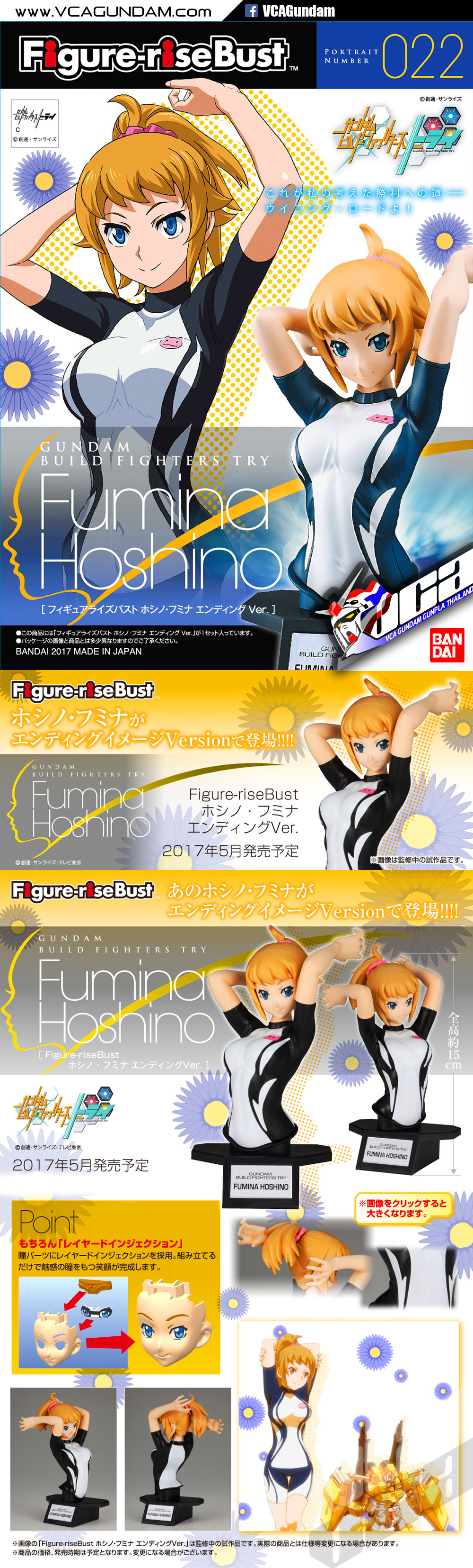 Figure-rise Bust FUMINA HOSHINO ฟูมินะ โฮชิโนะ