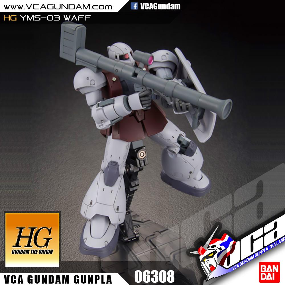 HG YMS-03 WAFF วาฟฟ์