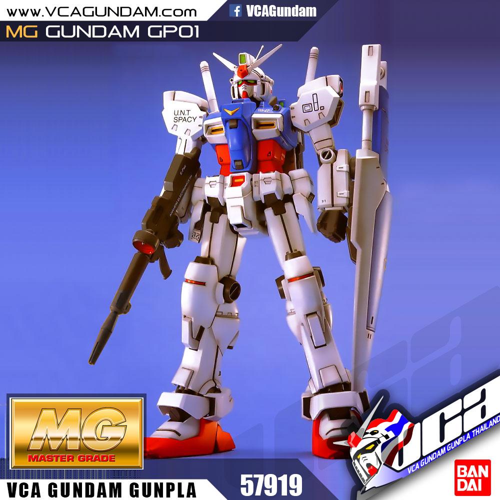 MG GUNDAM GP01 กันดั้ม