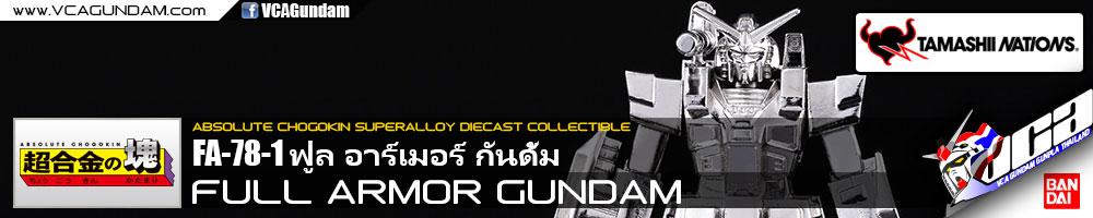 Absolute Chogokin® FA-78-1 FULL ARMOR GUNDAM ฟูล อาร์เมอร์ กันดั้ม
