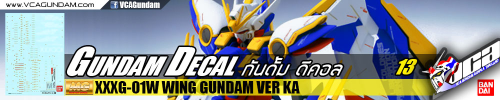 GUNDAM DECAL | MG WING GUNDAM VER KA วิง กันดั้ม