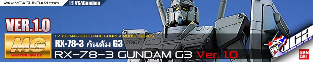 MG RX-78-3 GUNDAM G3 VER 1.0 กันดั้ม G3