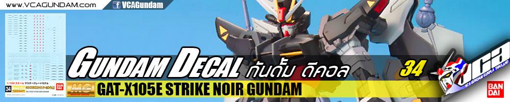 GD34 | MG GAT-X105E STRIKE NOIR GUNDAM สไตรค์ นอร์ กันดั้ม