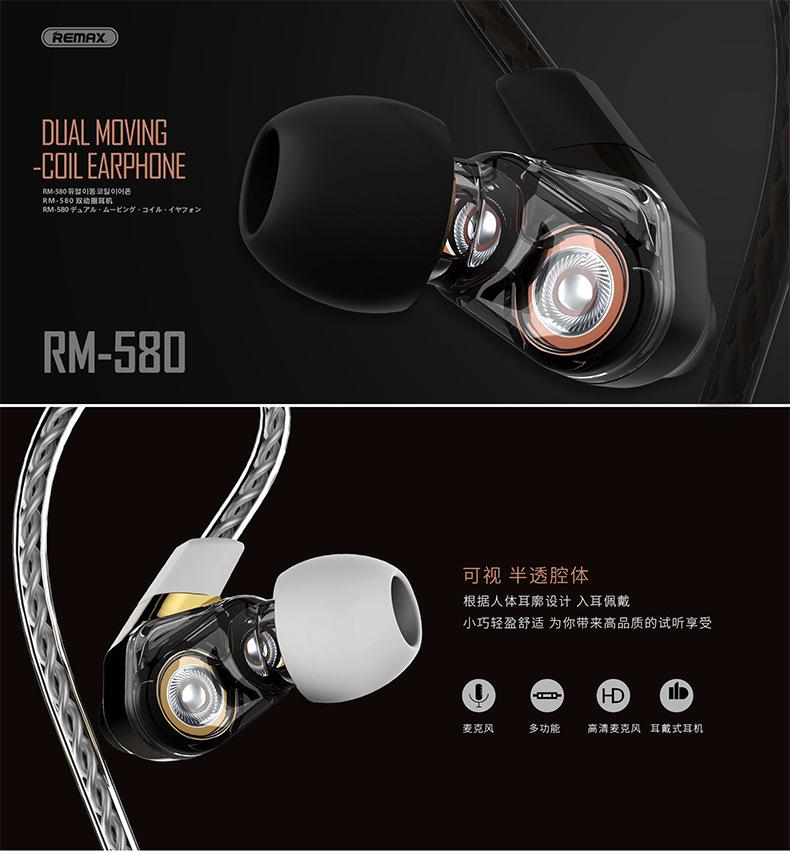 หูฟัง REMAX RM-580 Double Moving-Coil Earphone