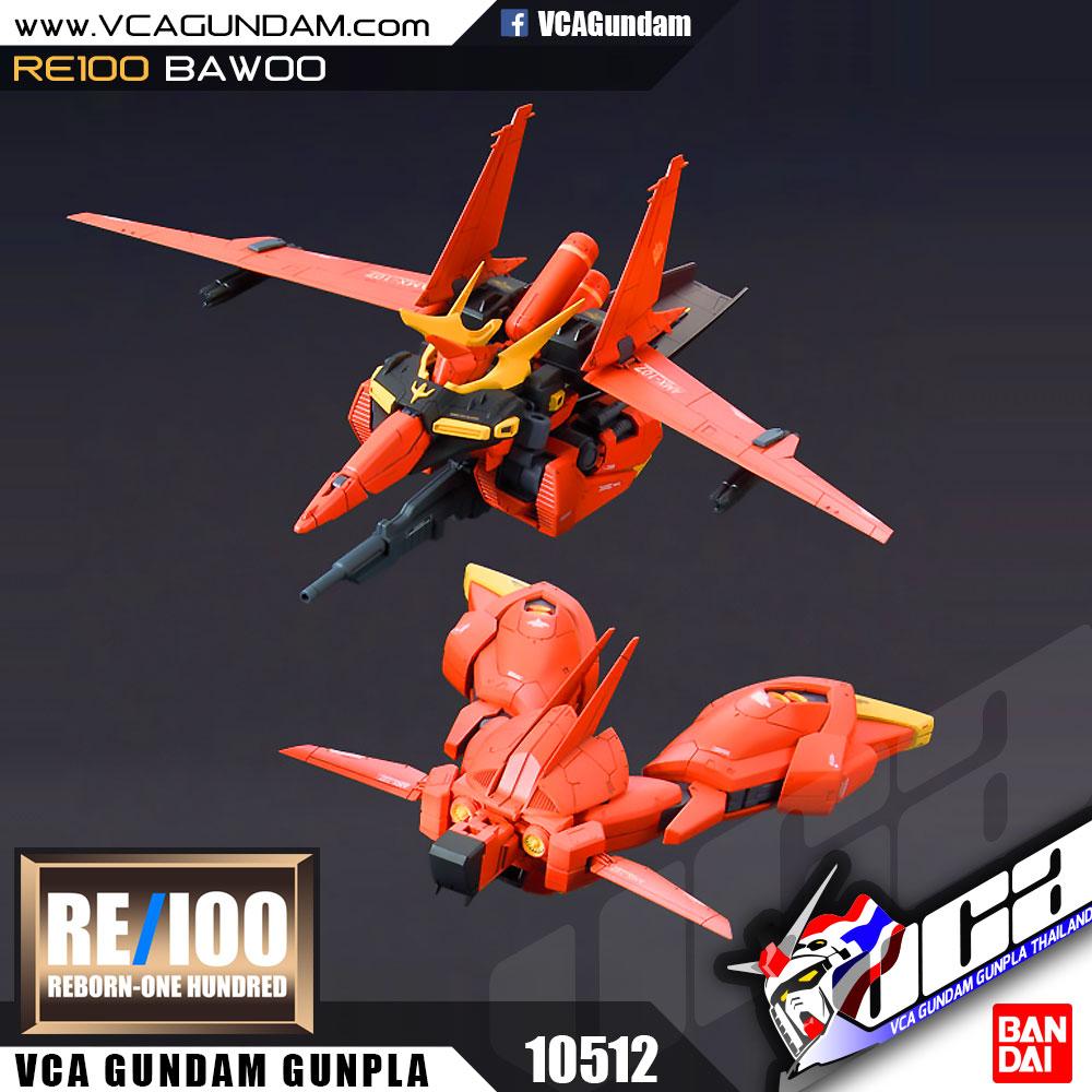 RE100 BAWOO บาวู