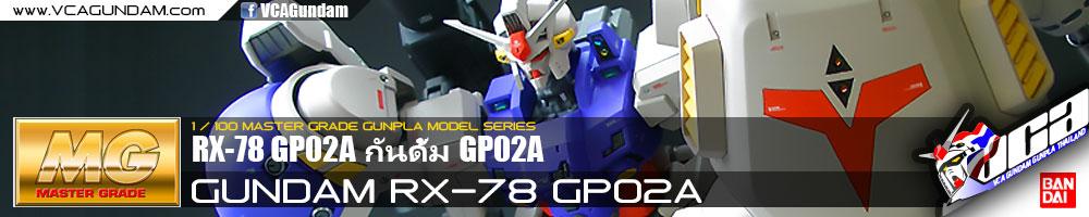 MG GUNDAM RX-78 GP02A กันดั้ม GP02A