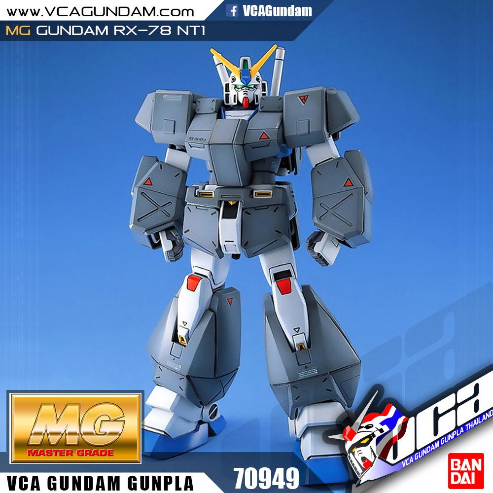 MG GUNDAM NT1 กันดั้ม NT1
