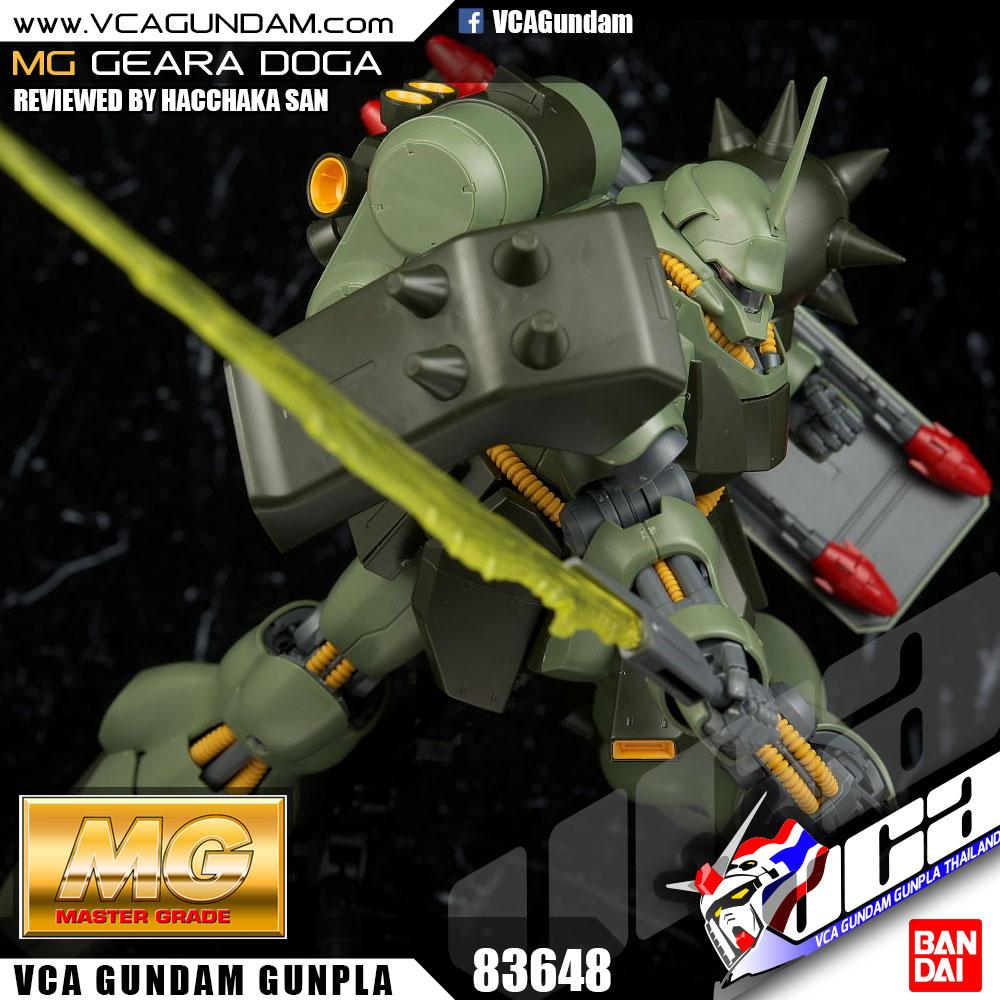 MG AMS-119 GEARA DOGA เกียร่า โดก้า