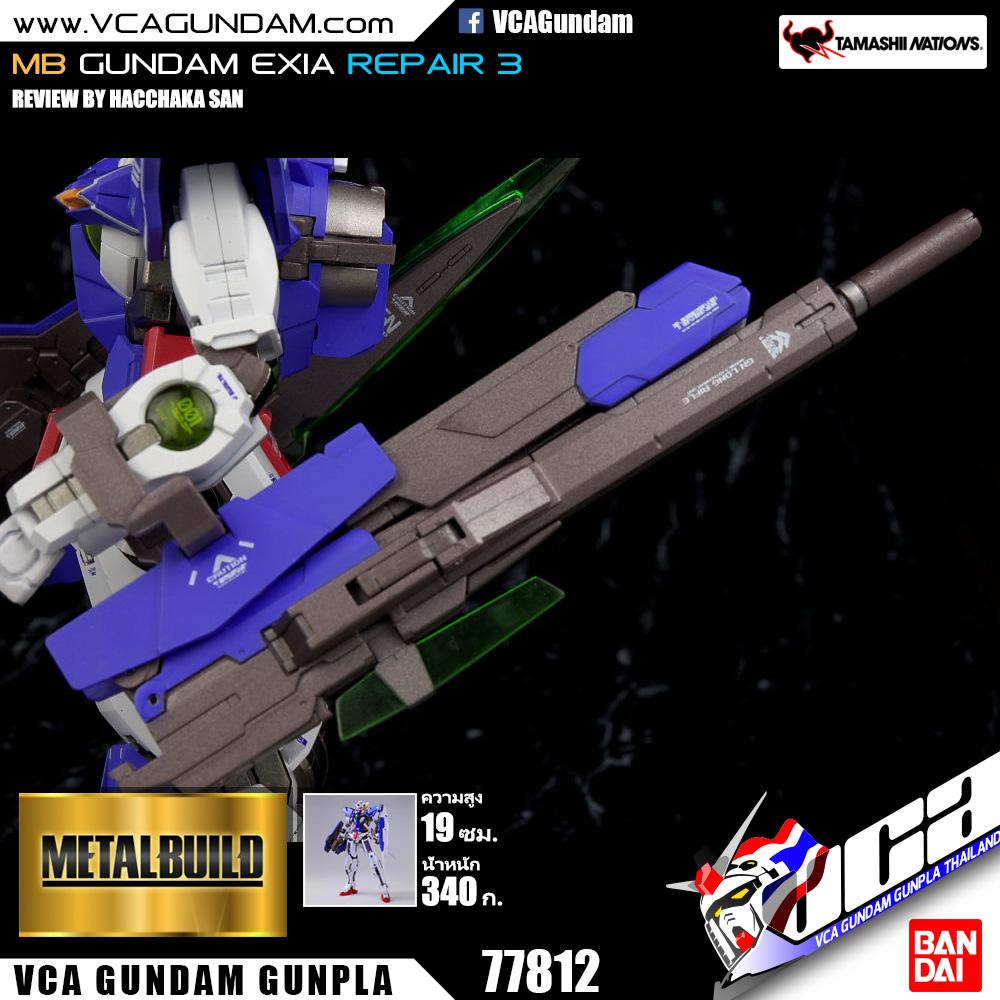 MB GUNDAM EXIA REPAIR 3 กันดั้ม เอ็กเซีย รีแพร์ 3