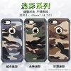 เคสลายพราง / ลายทหาร NX CASE iPhone 7