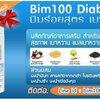 BIM100 โรคเบาหวาน บิมสูตรสีฟ้า k.สุภาพรรณ วงศ์มาดหมาย ร่วมแชร์ โรคเบาหวาน บิมลำลูกกา