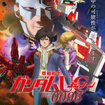 Mobile Suit Gundam : UNICORN [ ENG SUB ]