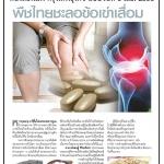 หนังสือพิมพ์ กรุงเทพธุรกิจ 8มิ.ย.58 พืชไทยชะลอข้อเข่าเสื่อม โทร.098-249-6546