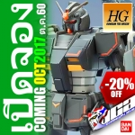 ★ PREORDER ★ HG GUNDAM LOCAL TYPE (NORTH AMERICAN FRONT)