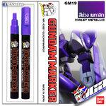 GM19 Gundam Marker (Violet Metallic) สีม่วง เมทาลิก