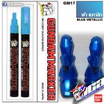 GM17 Gundam Marker (Blue Metallic) ฟ้า เมทาลิก