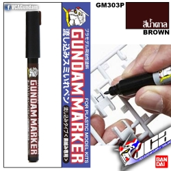 GM303P Gundam Marker (Brown) ปากกาตัดเสน สีน้ำตาล