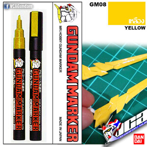GM08 Gundam Marker (Yellow) เหลือง