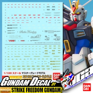 GUNDAM DECAL | MG ZGMF-X20A STRIKE FREEDOM GUNDAM