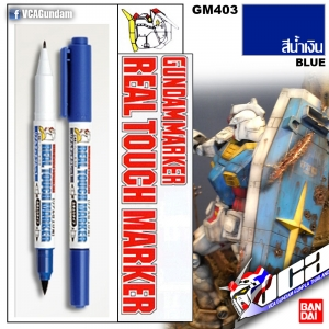 GM403 Gundam Real Touch Marker (Blue) สีน้ำเงิน