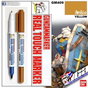 GM409 Gundam Real Touch Marker (Yellow) สีเหลือง