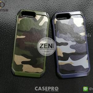 เคสลายพราง / ลายทหาร NX CASE OnePlus 5