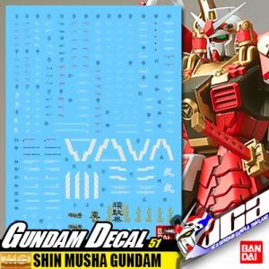 GD51 | MG SHIN MUSHA GUNDAM