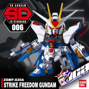SDEX STRIKE FREEDOM GUNDAM