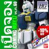 *PREORDER* HG RX-79(GS) GUNDAM GROUND TYPE-S