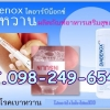 BIM100 BIM D/Diabenox(ไดอาบีน็อกซ์)เบาหวาน สูตรสีฟ้า