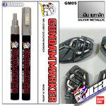 GM05 Gundam Marker (Silver Metallic) เงิน เมทาลิก