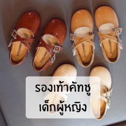 รองเท้าคัทชู เด็กผู้หญิง