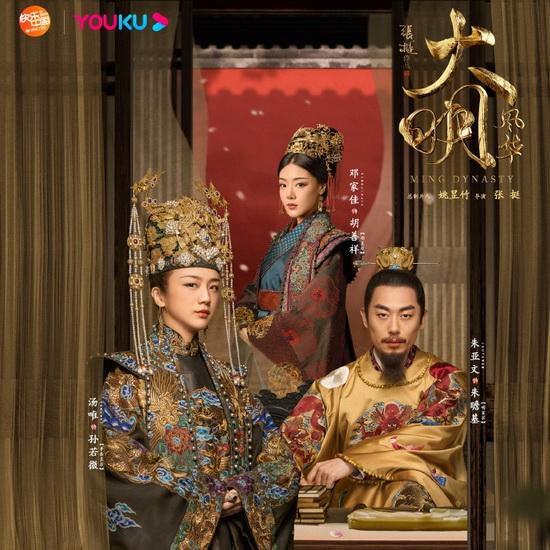 จีนซับไทย] Ming Dynasty 2019 ราชวงศ์หมิง DVD 11 แผ่น - ขาย DVD ซี ...