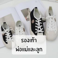 รองเท้าพ่อแม่และลูก