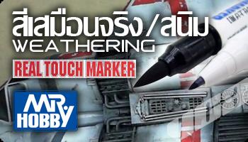 Gundam Weathering สีเสมือนจริง/สนิม
