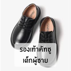 รองเท้าคัทชูเด็กผู้ชาย