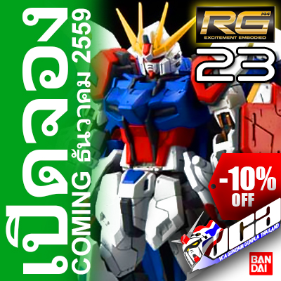 BANDAI® RG 1/144 บิวด์ สไตรค์ กันดั้ม ฟูล แพ็กเก