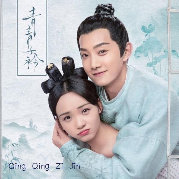 จีนซับไทย] Qing Qing Zi Jin ยอดกวีสำนักจู๋ซิ่ว DVD 7 แผ่น - ขาย DVD ซีรี่ย์เกาหลี  จีน ไต้หวัน ญี่ปุ่น DVD15บาท : Inspired by LnwShop.com