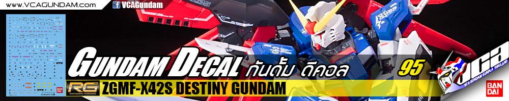 GUNDAM DECAL กันดั้ม ดีคอล | RG DESTINY GUNDAM