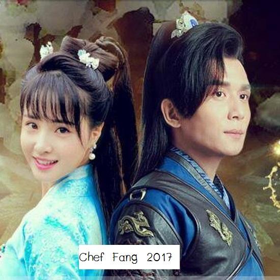 [จีนซับไทย] Chef Fang แม่ครัวฟาง DVD 5 แผ่น