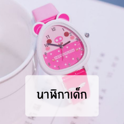 นาฬิกาเด็ก