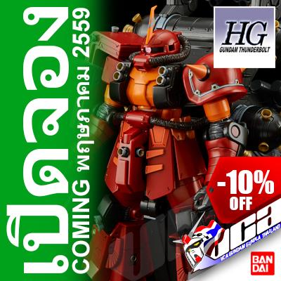 BANDAI® HGGT 1/144 ซาคุ 2