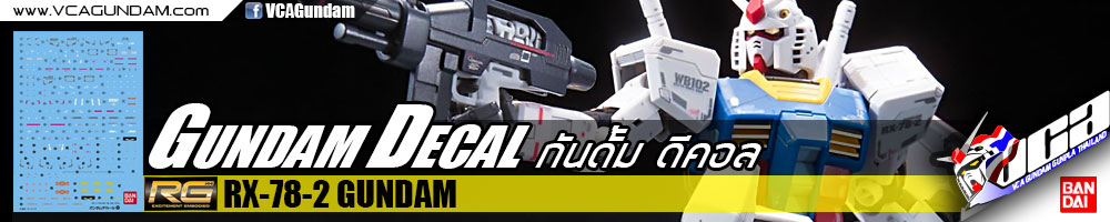 GUNDAM DECAL กันดั้ม ดีคอล   RG RX-78-2 GUNDAM